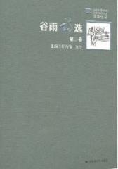 谷雨诗选(第三卷)