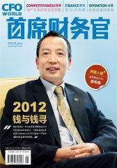 首席财务官 月刊 2012年01期(电子杂志)(仅适用PC阅读)