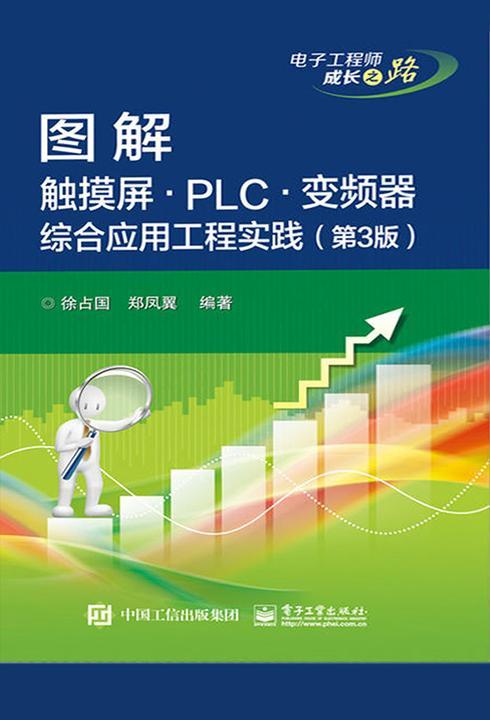 图解触摸屏·PLC·变频器综合应用工程实践(第3版)