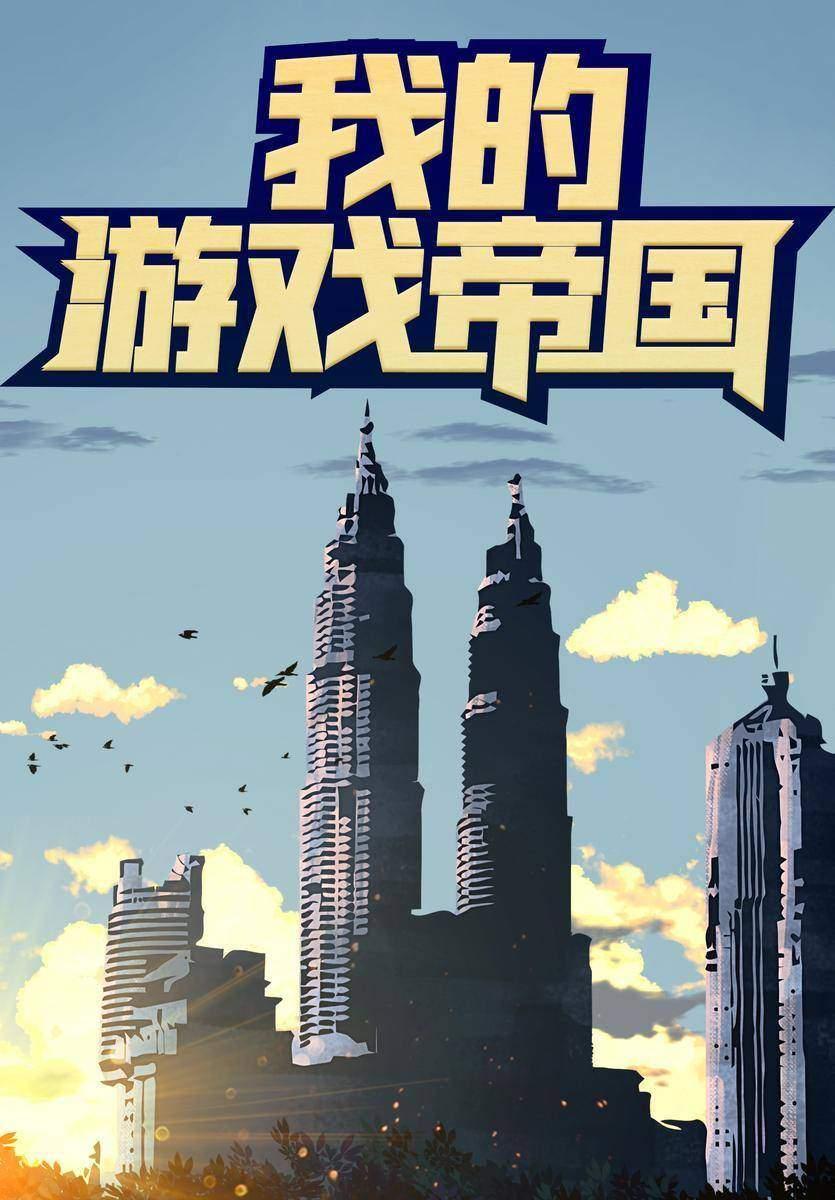 我的游戏帝国(原:最强英雄游戏)