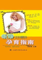 新婚孕育指南