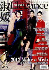 淑媛 月刊 2012年01期(电子杂志)(仅适用PC阅读)