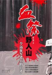血祭野人山(试读本)