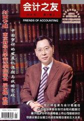 会计之友 旬刊 2012年01期(电子杂志)(仅适用PC阅读)