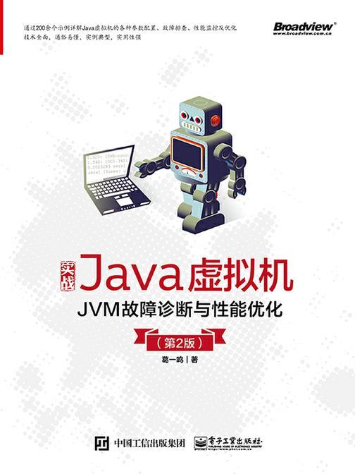 实战Java虚拟机———JVM故障诊断与性能优化 (第2版)