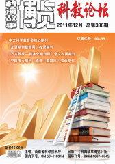 科海故事博览·科教论坛 月刊 2011年12期(电子杂志)(仅适用PC阅读)