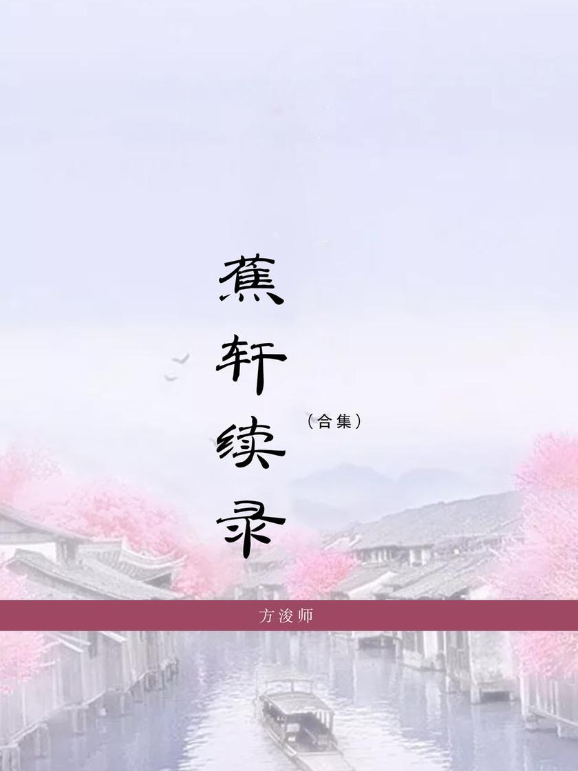 蕉轩续录(合集)