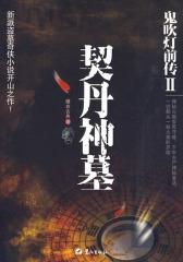 鬼吹灯前传II契丹神墓(试读本)
