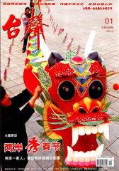 台声 月刊 2012年01期(电子杂志)(仅适用PC阅读)