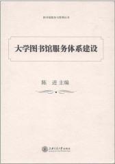 大学图书馆服务体系建设:上海交通大学图书馆学术论文集