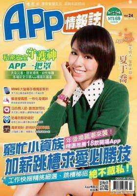 APP情报志 2014年3月(电子杂志)(仅适用PC阅读)