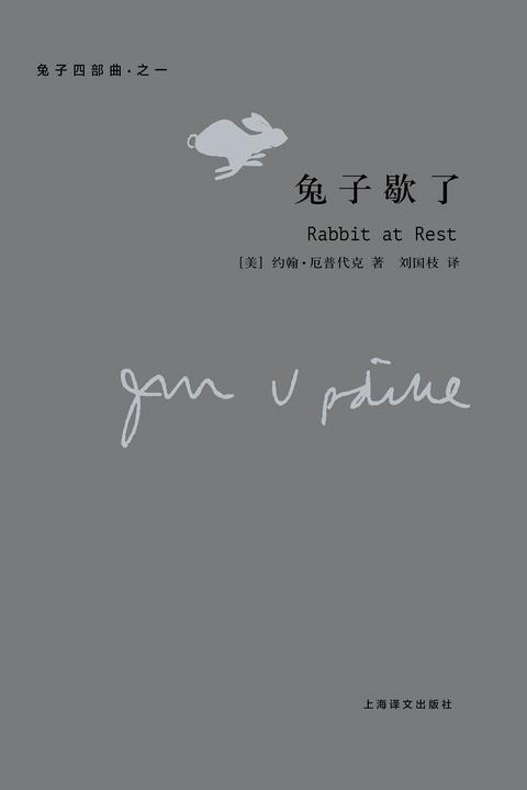 兔子歇了:兔子四部曲