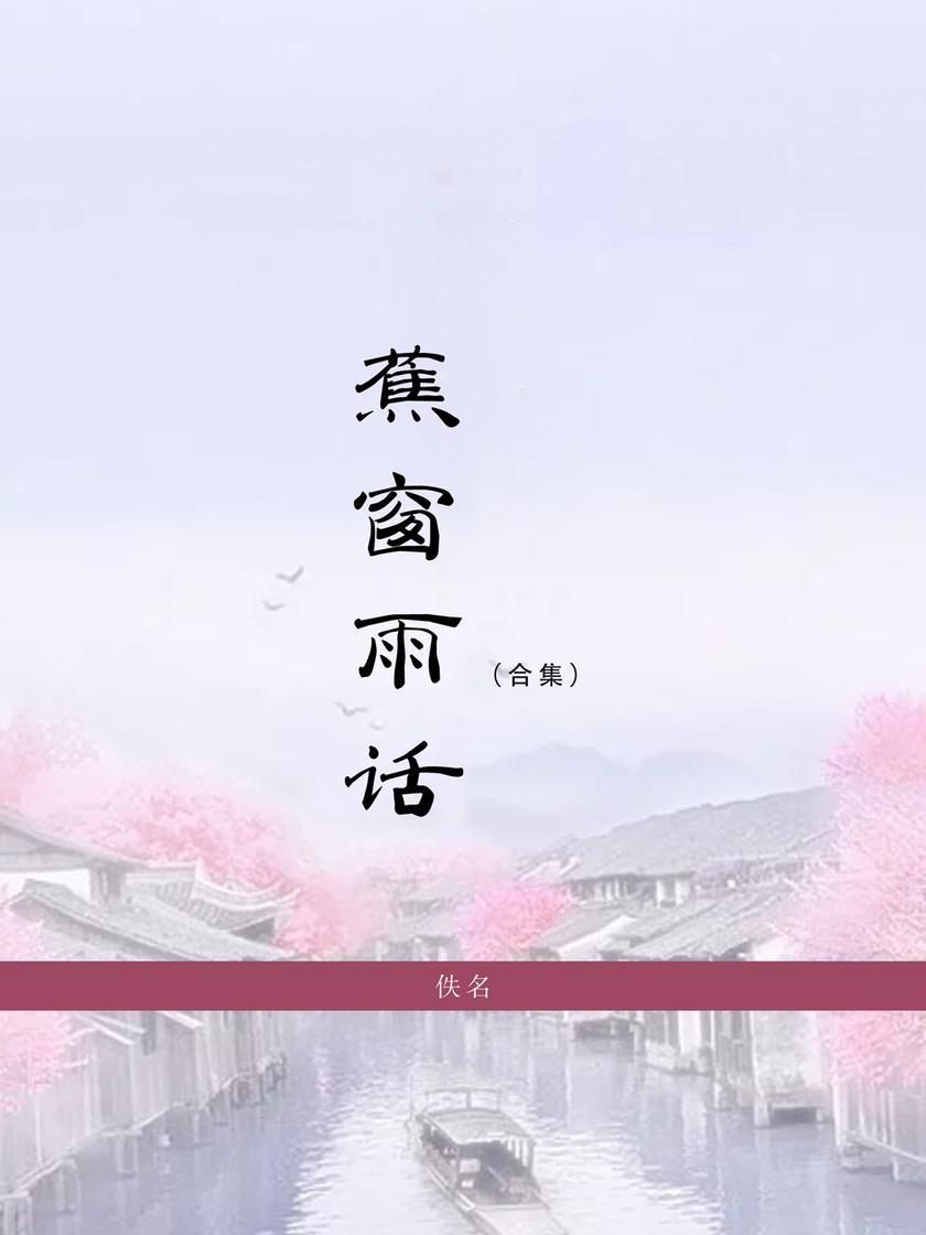 蕉窗雨话(合集)