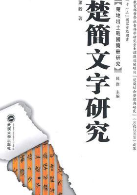 楚简文字研究(仅适用PC阅读)