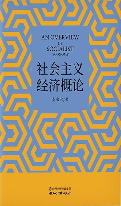 社会主义经济概论