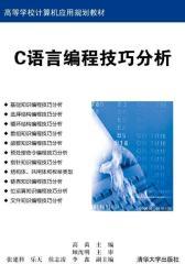C语言编程技巧分析(试读本)