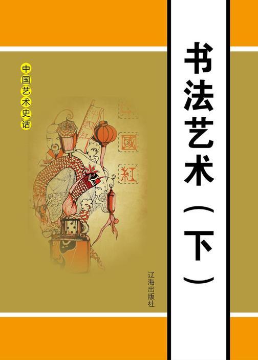 书法艺术(下)
