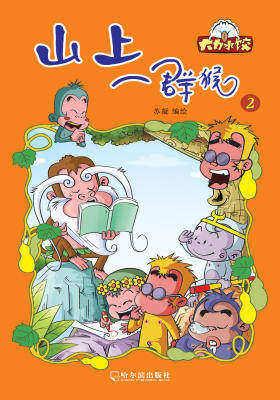 山上一群猴(2)(仅适用PC阅读)
