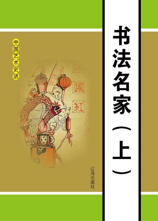 书法名家(上)