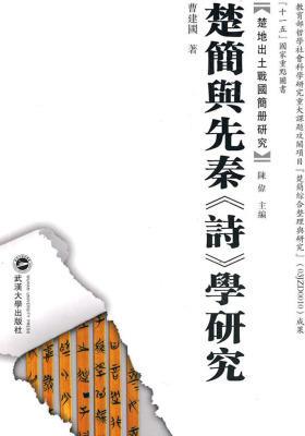 楚简与先秦《诗》学研究(仅适用PC阅读)