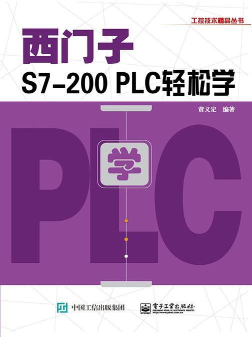 西门子S7-200 PLC轻松学