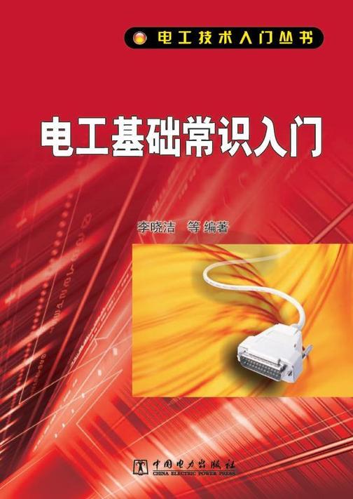 电工技术入门丛书 电工基础常识入门
