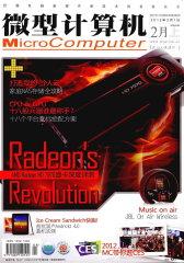 微型计算机 半月刊 2012年03期(电子杂志)(仅适用PC阅读)