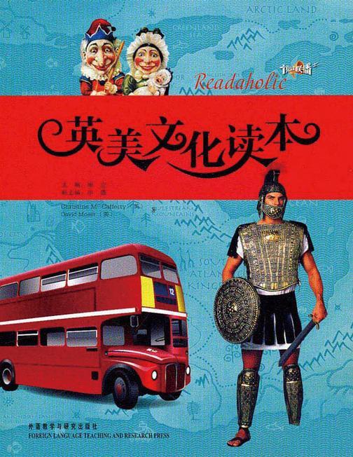 悦读联播:英美文化读本(中学第一册)