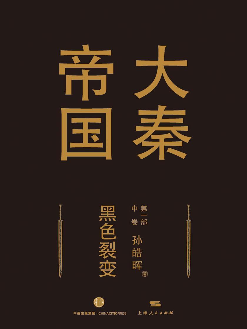 大秦帝国第一部《黑色裂变》中卷