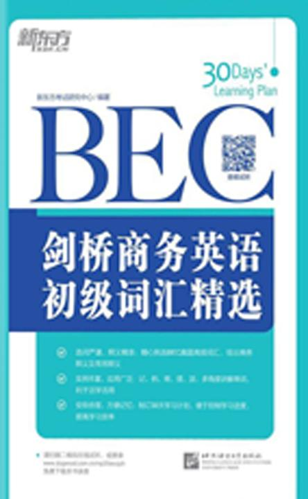 剑桥商务英语(BEC)初级词汇精选(剑桥商务英语(BEC)词汇精选系列 1)