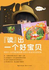 读出一个好宝贝:抓住0-6岁阅读黄金期,给孩子受益终生的财富
