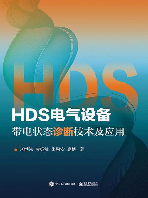 HDS电气设备带电状态诊断技术及应用