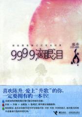 9999滴眼泪(试读本)