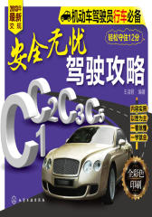 机动车驾驶员上路必备—安全无忧驾驶攻略(试读本)(仅适用PC阅读)