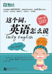 新东方·这个词,英语怎么说