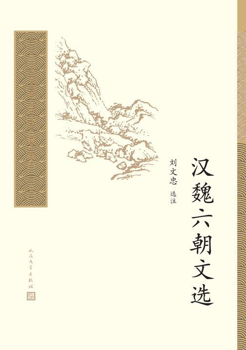 汉魏六朝文选
