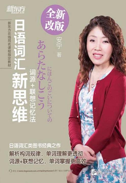 日语词汇新思维:词源+联想记忆法 (新东方在线同名课程指定教材)