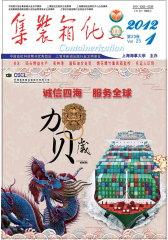 集装箱化 月刊 2012年01期(电子杂志)(仅适用PC阅读)