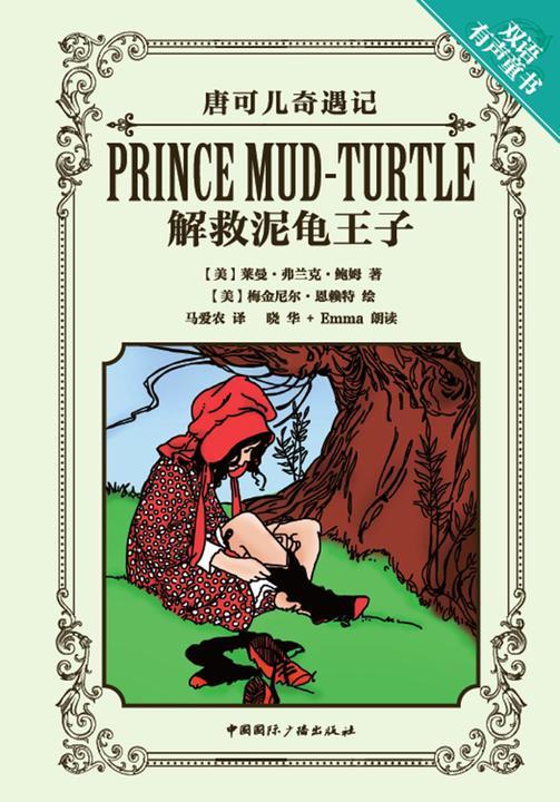 唐可儿奇遇记:解救泥龟王子