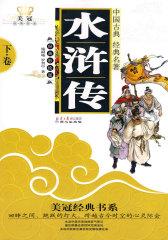美冠经典书系-水浒传(上)(试读本)