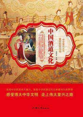 中国酒道文化