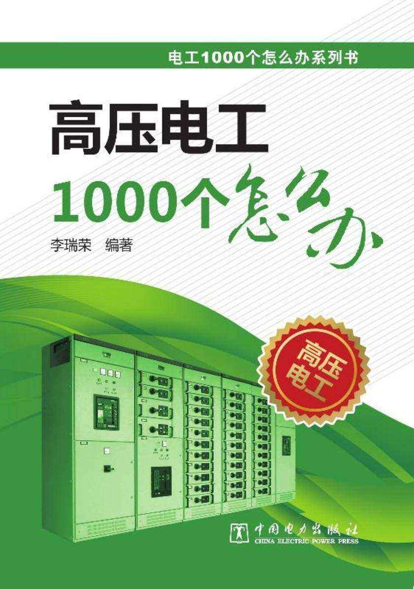 电工1000个怎么办系列书 高压电工1000个怎么办
