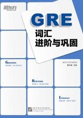 GRE词汇进阶与巩固(新东方)