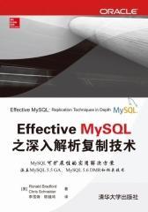Effective MySQL之深入解析复制技术(试读本)