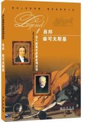 名人的真实故事系列丛书:肖邦 柴可夫斯基(试读本)