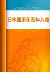 日本国承和五年入唐求法目录
