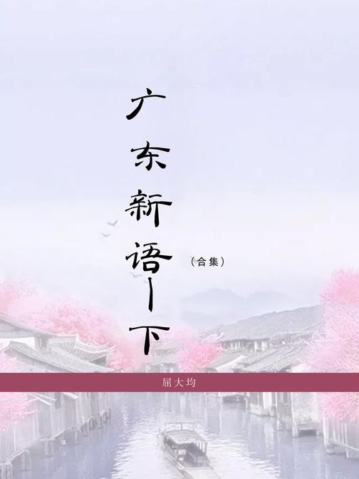 广东新语-下(合集)
