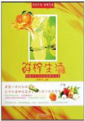 鲜榨生活·果蔬汁不可思议的神奇力量