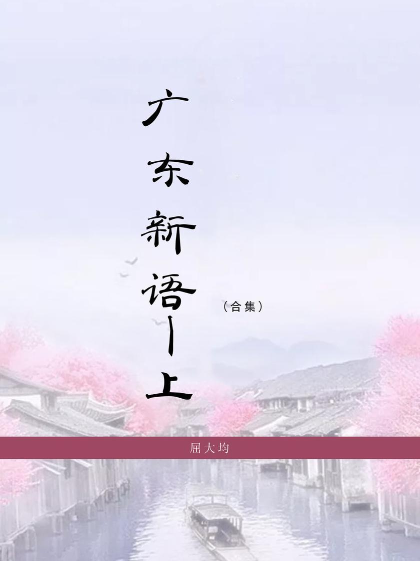 广东新语-上(合集)