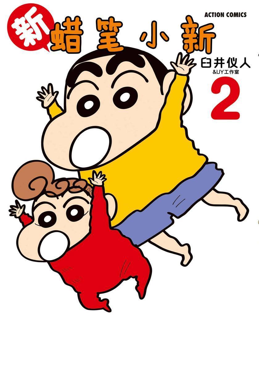 新蜡笔小新Vol.2